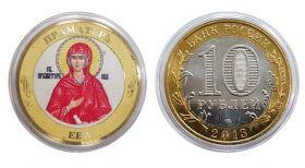 10 рублей, ПРАМАТЕРЬ ЕВА , цветная эмаль + гравировка