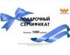 Подарочный сертификат Olympionike.ru