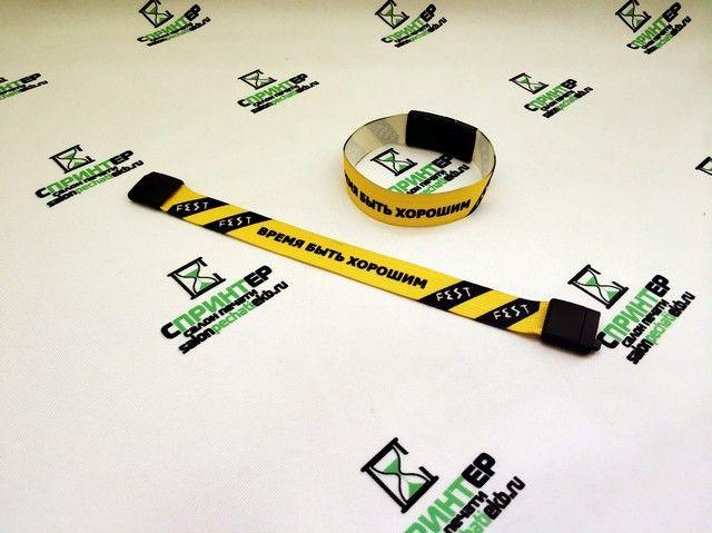 Тканевые браслеты контроля доступа на руку