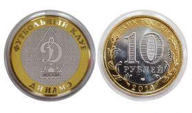10 рублей - ФК ДИНАМО МОСКВА,гравировка