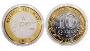 10 рублей - ФК ЗЕНИТ Санкт-Петербург,гравировка