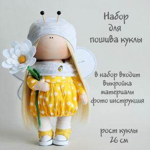 Набор для шитья текстильной куклы Ханни