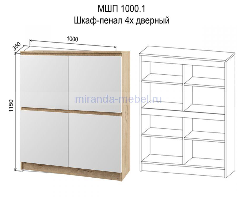 Марли шкаф пенал