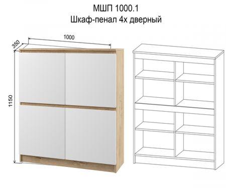 МС Марли Шкаф-пенал с распашными фасадами