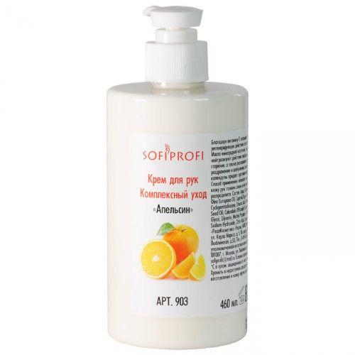 Крем для рук Комплексный уход с ароматом апельсина, арт. 903 / 460 мл  SOFIPROFI