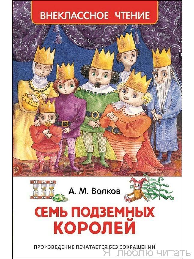 Семь подземных королей (ВЧ)