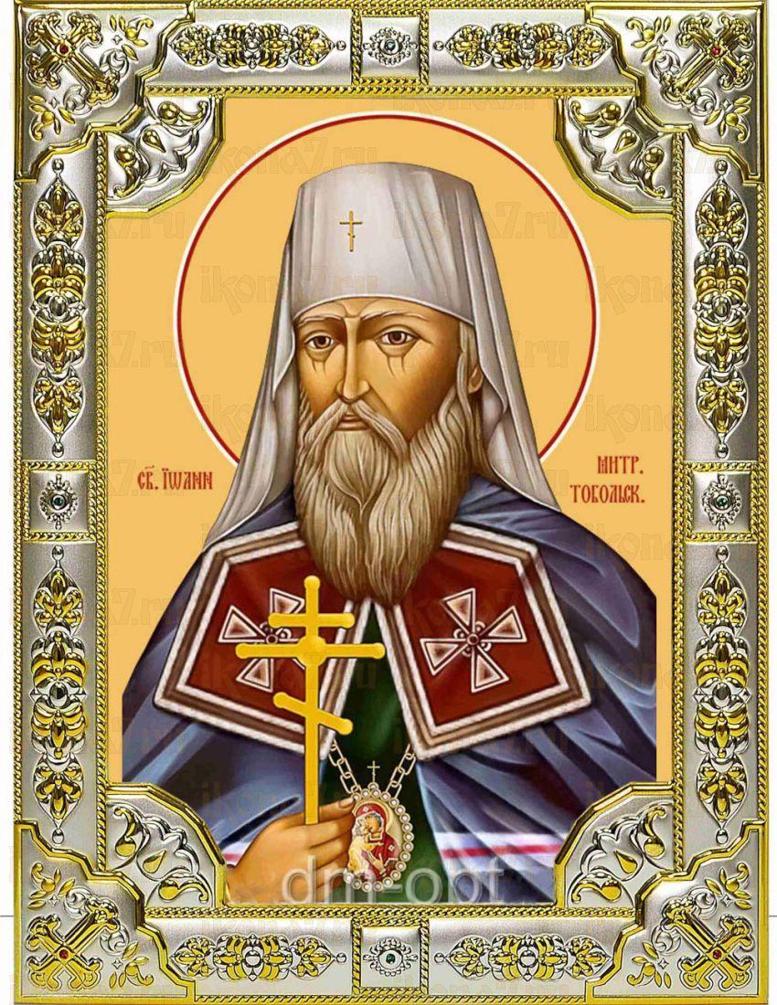 Икона Иоанн Тобольский митрополит (18х24)