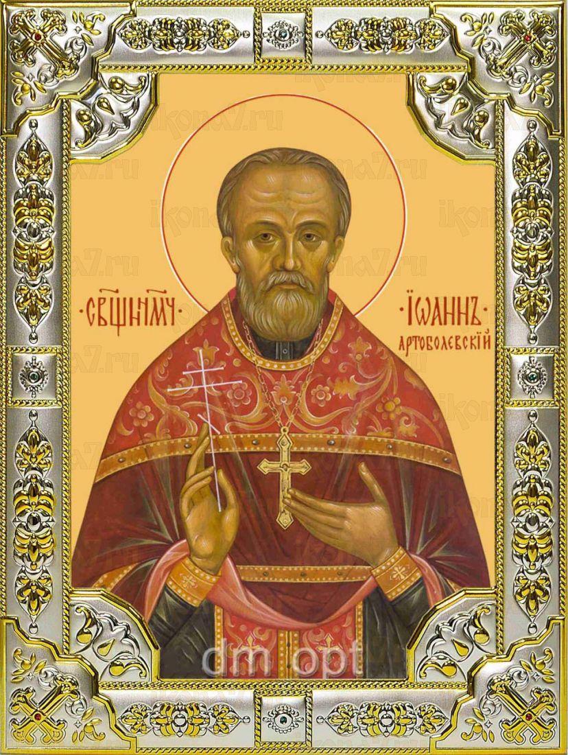 Икона Иоанн Артоболевский священномученик (18х24)
