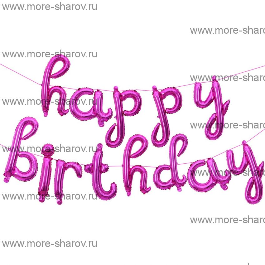 Шар-Надпись Happy birthday