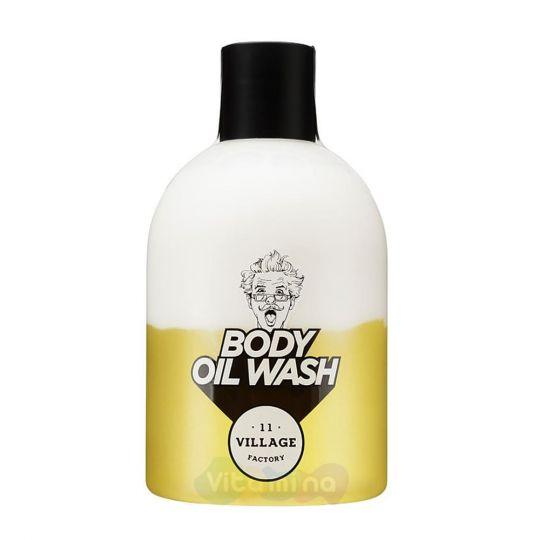 Village 11 Factory Двухфазный гель масло для душа с арганой Relax Day Body Oil Wash, 300 мл