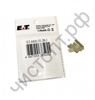 Набор перемычек ET AAA-10 BL1    10шт мизин  для соединения аккмуляторов в сборку