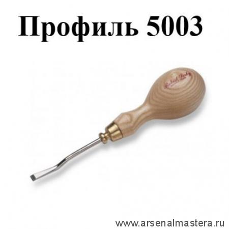 Стамеска резчицкая Robert Sorby 5003 Dog Leg Chisel 5 мм Z - образная для деталировки резьбы и мелких деталей P500305 М00011710