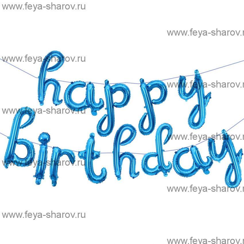 Шар-Надпись Happy birthday 43 см