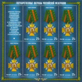 НОМИНАЛ / ** 2014 / ОРДЕН СУВОРОВА / НАГРАДЫ РФ, ордена / серия