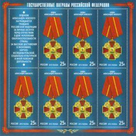 НОМИНАЛ / ОРДЕН АЛЕКСАНДРА НЕВСКОГО/ НАГРАДЫ РФ, ордена / серия