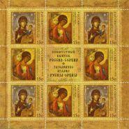 НОМИНАЛ ЛИСТ / ** 2010 / СК Л(1422-1423) / РФ - Сербия, иконы / 1 лист