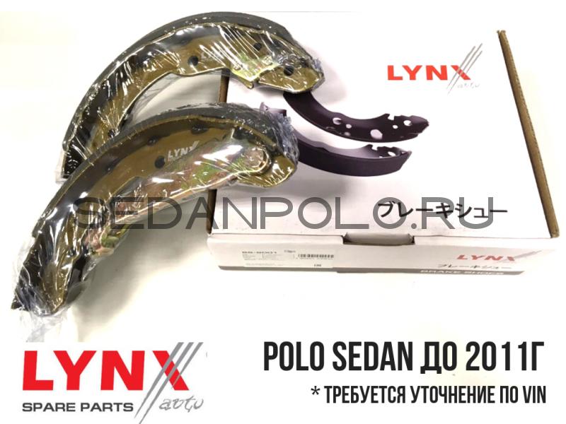 Колодки барабанные LYNX 230x32ММ