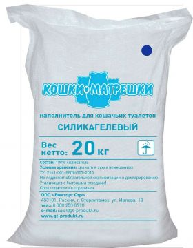 Наполнитель силикагелевый Кошки Матрешки с синими гранулами 20кг/50л