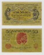 УКРАИНА. 50 карбованцев 1918 год - Гражданская война АК i 198