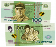 """100 РУБЛЕЙ - 10 лет """"Наша Russia"""" - Джамшут(Валерий Магдьяш) . ПАМЯТНАЯ БАНКНОТА"""