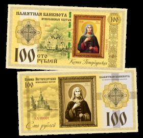 100 РУБЛЕЙ - Ксения Петербургская. ПАМЯТНАЯ БАНКНОТА