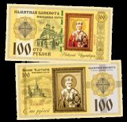 100 РУБЛЕЙ - Николай Чудотворец. ПАМЯТНАЯ БАНКНОТА