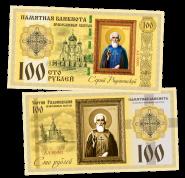 100 РУБЛЕЙ - Сергий Радонежский. ПАМЯТНАЯ БАНКНОТА
