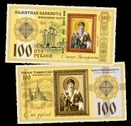 100 РУБЛЕЙ - Спиридон Тримифунтский. ПАМЯТНАЯ БАНКНОТА