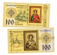 100 РУБЛЕЙ - Пантелеймон Целитель. ПАМЯТНАЯ БАНКНОТА