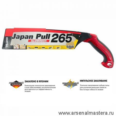 Ручная пила японская TAJIMA с аллюминиевой изогнутой ручкой Japan Pull Aluminist 265 мм JPR265A