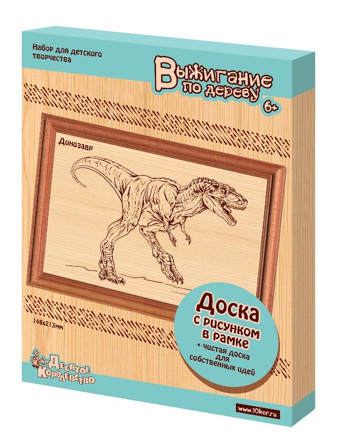 Набор для выжигания ДЕСЯТОЕ КОРОЛЕВСТВО 01811 Динозавр 2 шт. (в рамке)