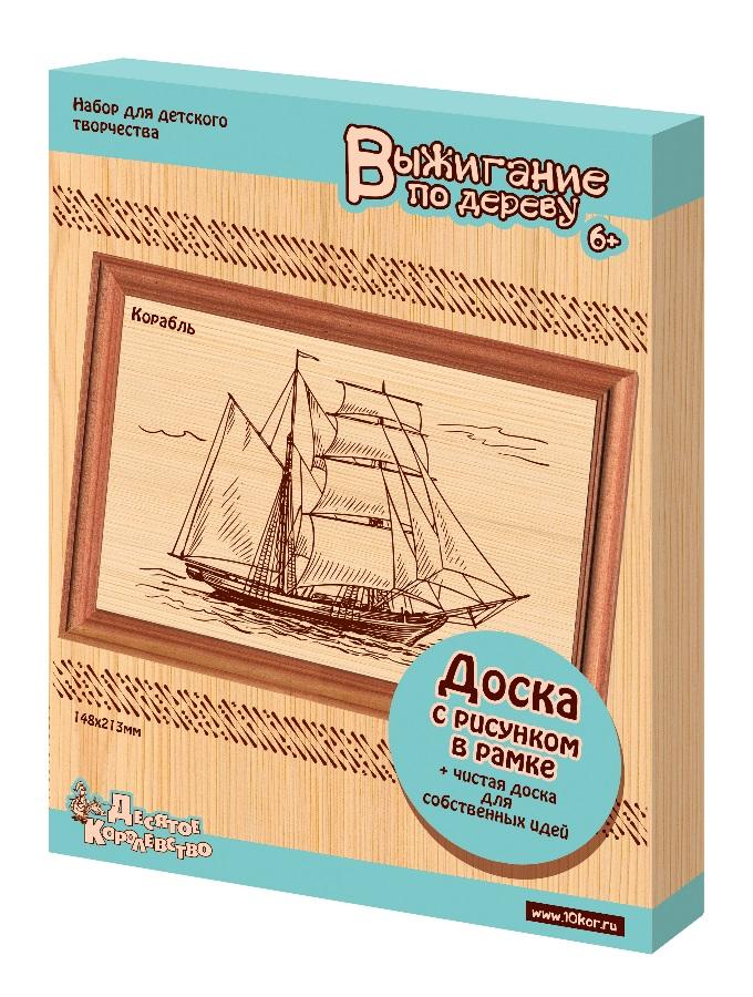Набор для выжигания ДЕСЯТОЕ КОРОЛЕВСТВО 01812 Корабль (в рамке) 2шт.