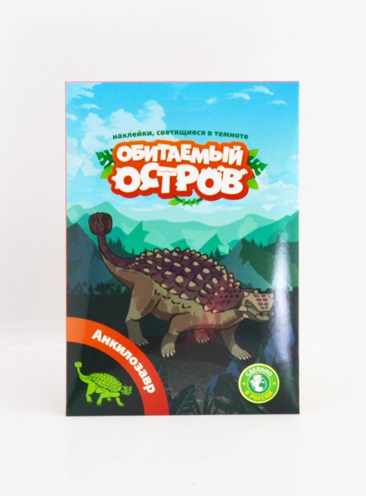Набор ОБИТАЕМЫЙ ОСТРОВ 10224 Анкилозавр