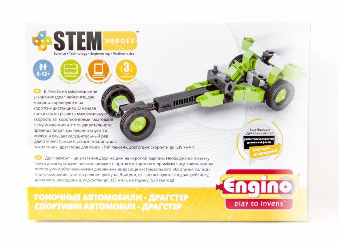Конструктор ENGINO SH32 STEM HEROES. Набор Скоростные механизмы. Драгстер