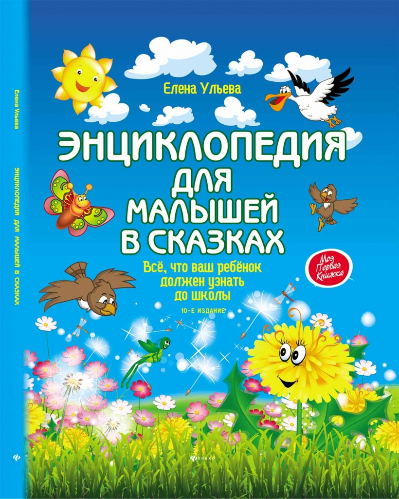 Книга ФЕНИКС УТ-00022985 Энциклопедия для малышей в сказках