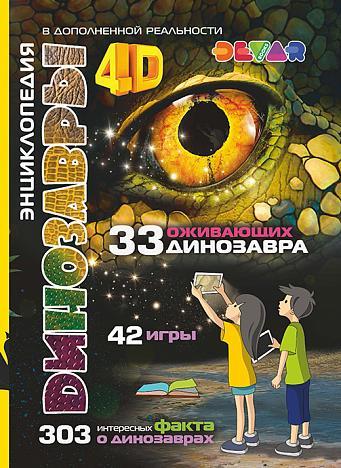 Книга DEVAR 6844 Динозавры в доп.реальности