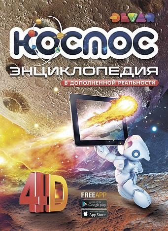 Книга DEVAR 6851 Космос в доп.реальности