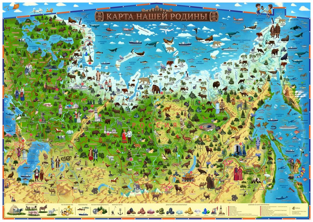 Интерактивная карта GLOBEN КН018 Наша Родина, для детей
