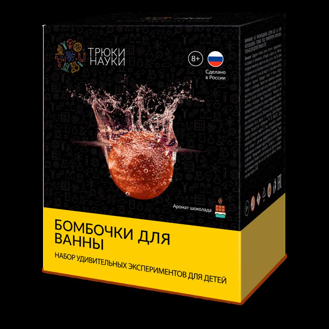 Набор ТРЮКИ НАУКИ Z112 Бомбочки для ванны (шоколад)