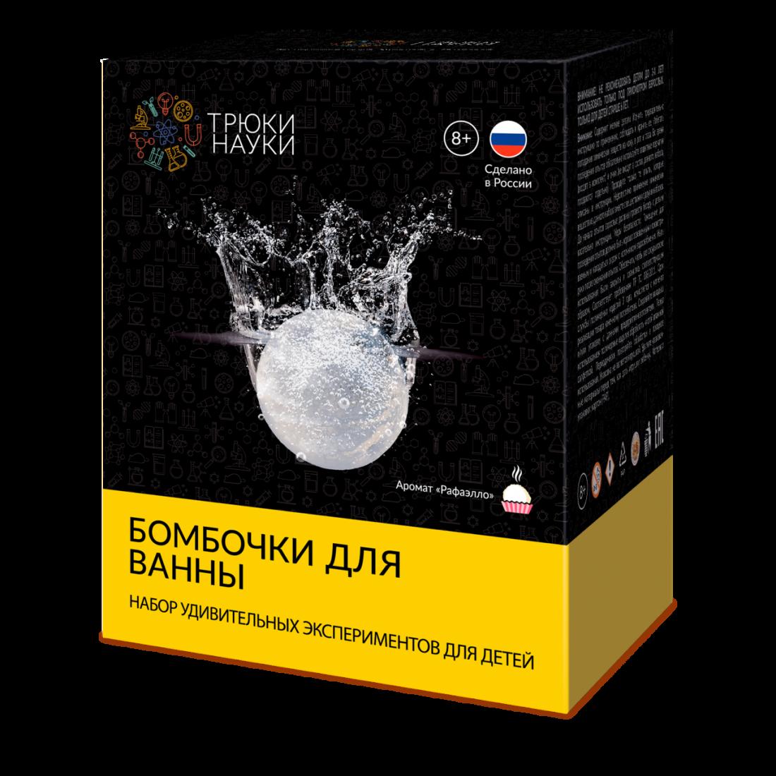 Набор ТРЮКИ НАУКИ Z113 Бомбочки для ванны (рафаэлло)