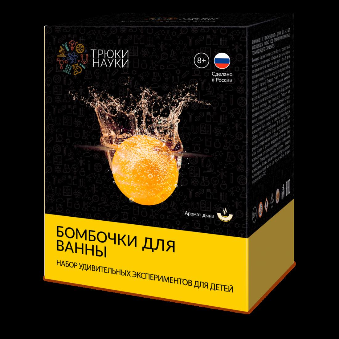 Набор ТРЮКИ НАУКИ Z115 Бомбочки для ванны (дыня)