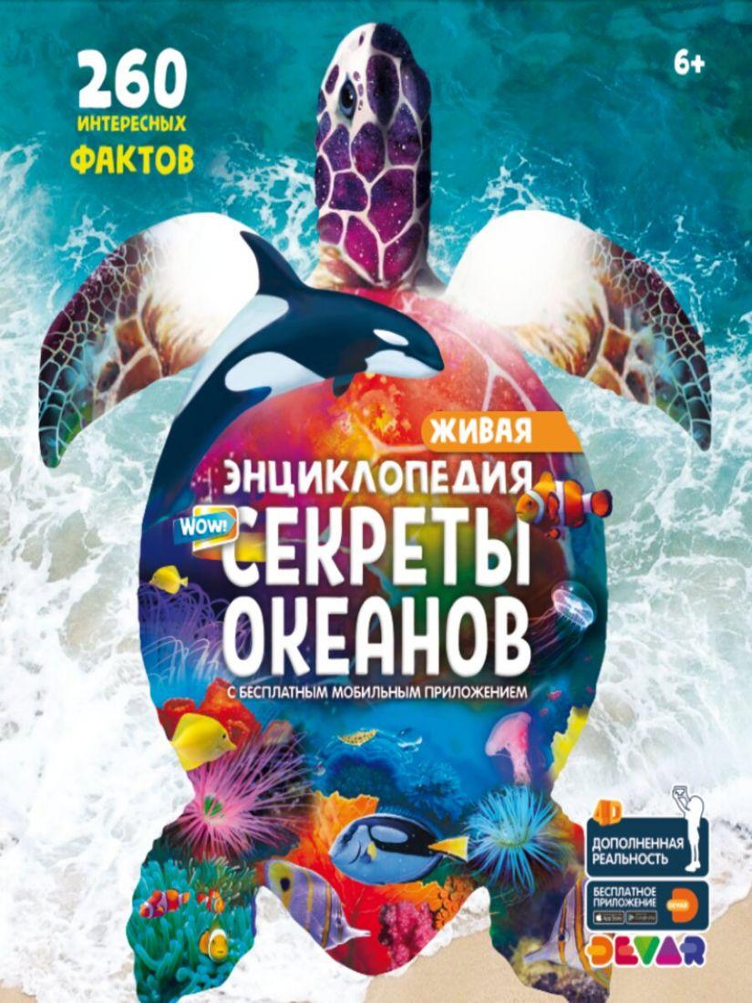 Книга DEVAR 9193 Секреты океанов в доп. реальности