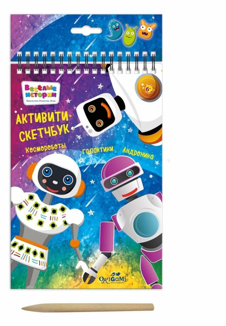 Набор для творчества ORIGAMI 05125 Скетчбук. Космороботы галактики Андроника