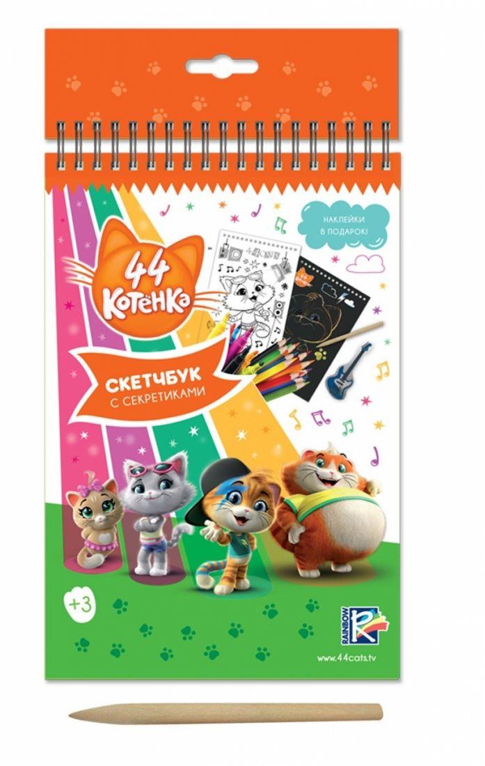 Набор для творчества ORIGAMI 05044 44 котенка. Скетчбук с секретиками