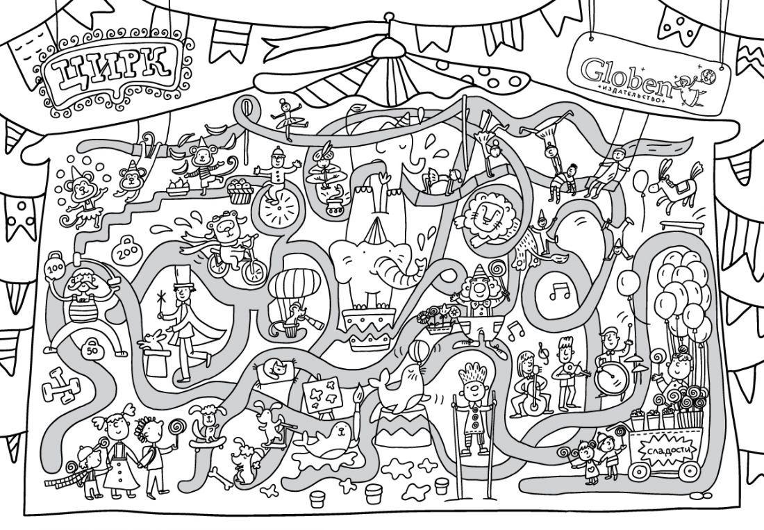 Раскраска-плакат GLOBEN PA094 Цирк 100х70см