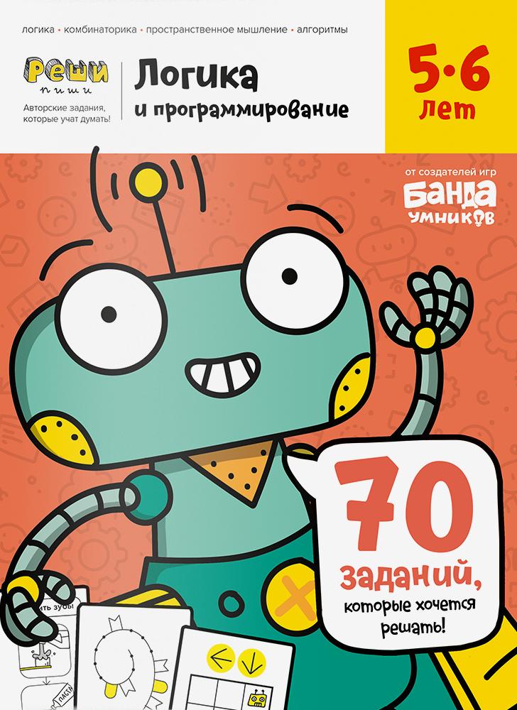 Реши-пиши БАНДА УМНИКОВ УМ465 Логика и программирование 5-6 лет