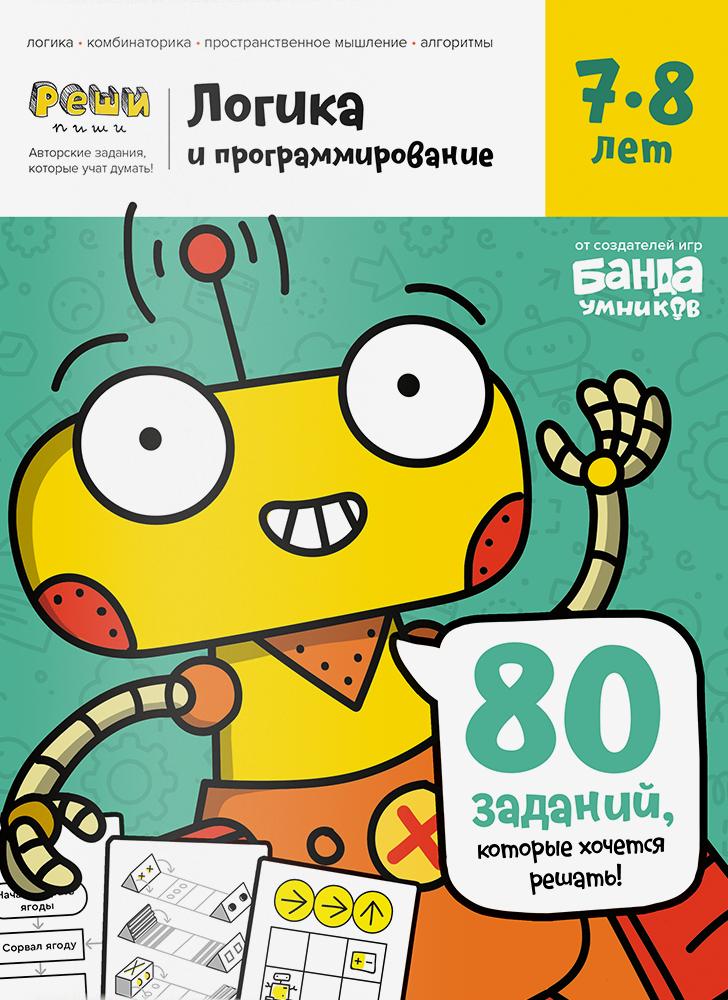 Реши-пиши БАНДА УМНИКОВ УМ466 Логика и программирование 7-8 лет