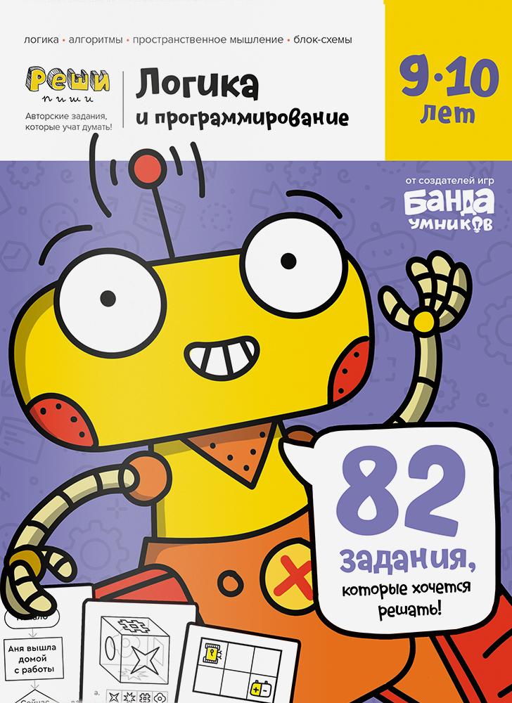 Реши-пиши БАНДА УМНИКОВ УМ467 Логика и программирование 9-10 лет