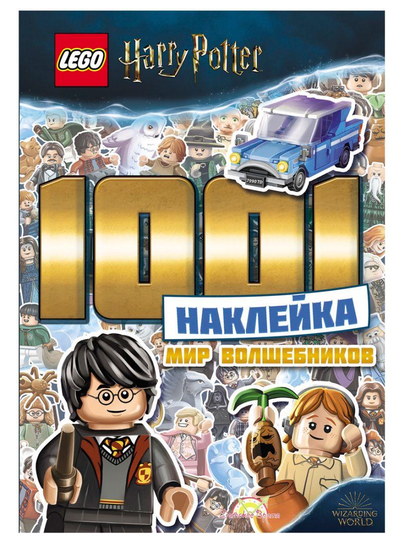 Книга LEGO LTS-6401 Harry Potter. Мир волшебников
