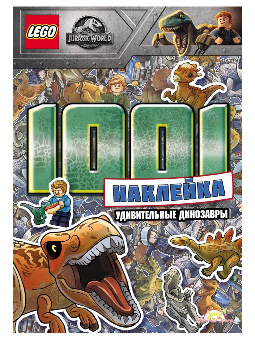 Книга LEGO LTS-6201 Jurassic World.Удивительные динозавры